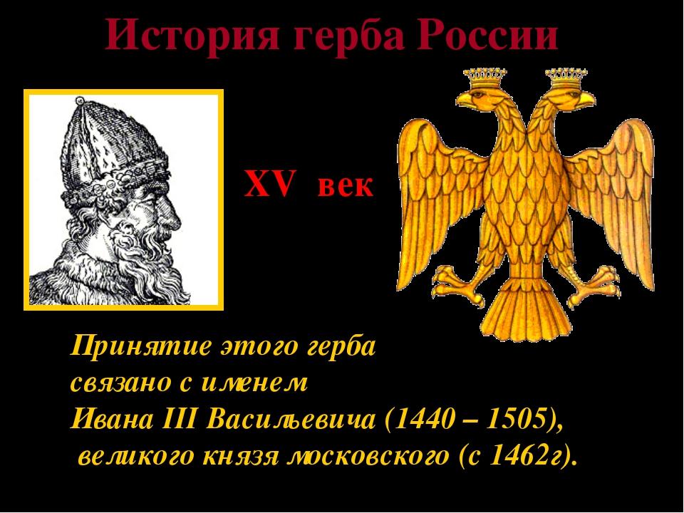 * История герба России XV век Принятие этого герба связано с именем Ивана III...