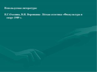 Используемая литература: Н.Г.Озолина, В.И. Воронкина Лёгкая атлетика «Физкуль