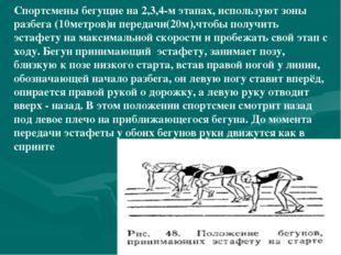 Спортсмены бегущие на 2,3,4-м этапах, используют зоны разбега (10метров)и пер