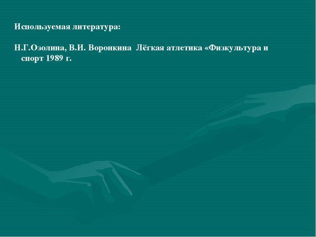 Используемая литература: Н.Г.Озолина, В.И. Воронкина Лёгкая атлетика «Физкуль...