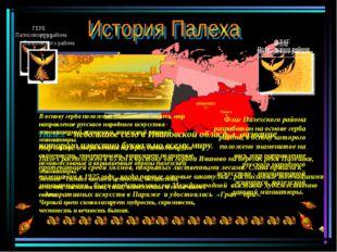 Палех расположен в 65 км к востоку от города Иваново на берегах реки Палешки,
