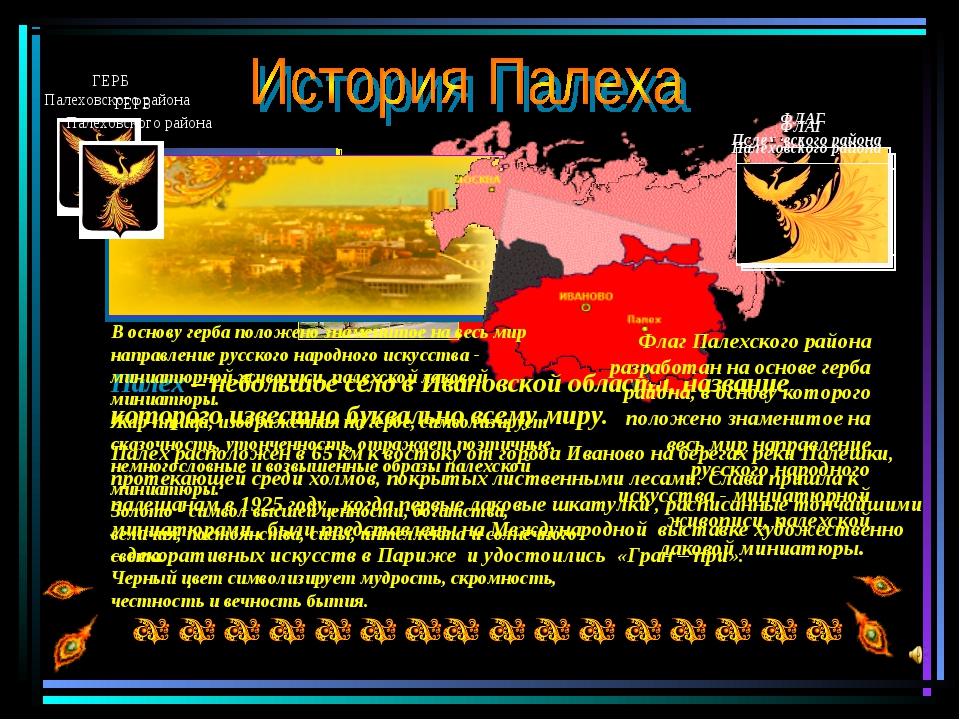 Палех расположен в 65 км к востоку от города Иваново на берегах реки Палешки,...
