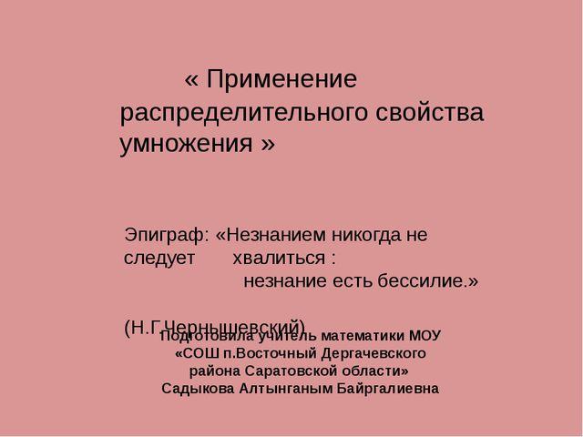 « Применение распределительного свойства умножения » Эпиграф: «Незнанием ник...