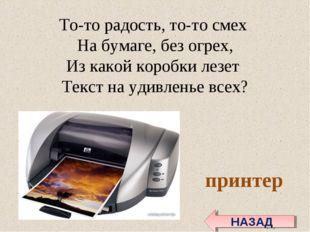 То-то радость, то-то смех На бумаге, без огрех, Из какой коробки лезет Текст