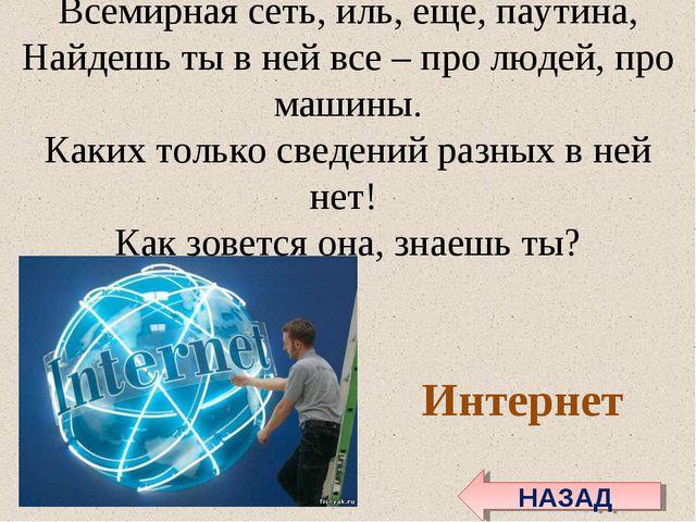 Всемирная сеть, иль, еще, паутина, Найдешь ты в ней все – про людей, про маши...