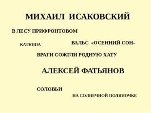 МИХАИЛ ИСАКОВСКИЙ В ЛЕСУ ПРИФРОНТОВОМ ВАЛЬС «ОСЕННИЙ СОН» ВРАГИ СОЖГЛИ РОДНУЮ