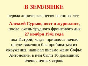 В ЗЕМЛЯНКЕ первая лирическая песня военных лет. Алексей Сурков, поэт и журнал