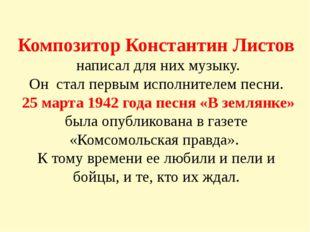 Композитор Константин Листов написал для них музыку. Он стал первым исполните