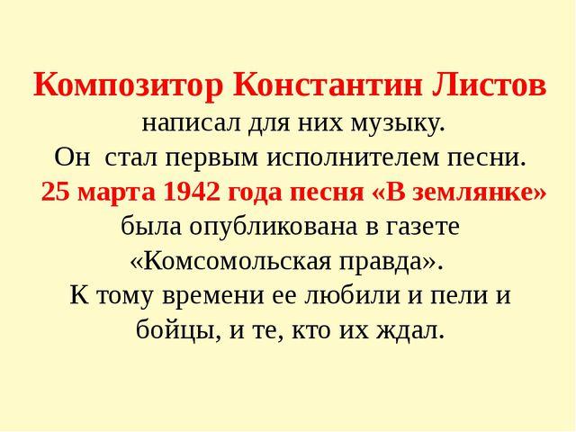 Композитор Константин Листов написал для них музыку. Он стал первым исполните...
