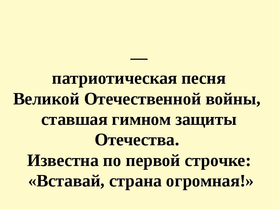 «Свяще́нная война́» — патриотическая песня Великой Отечественной войны, ставш...