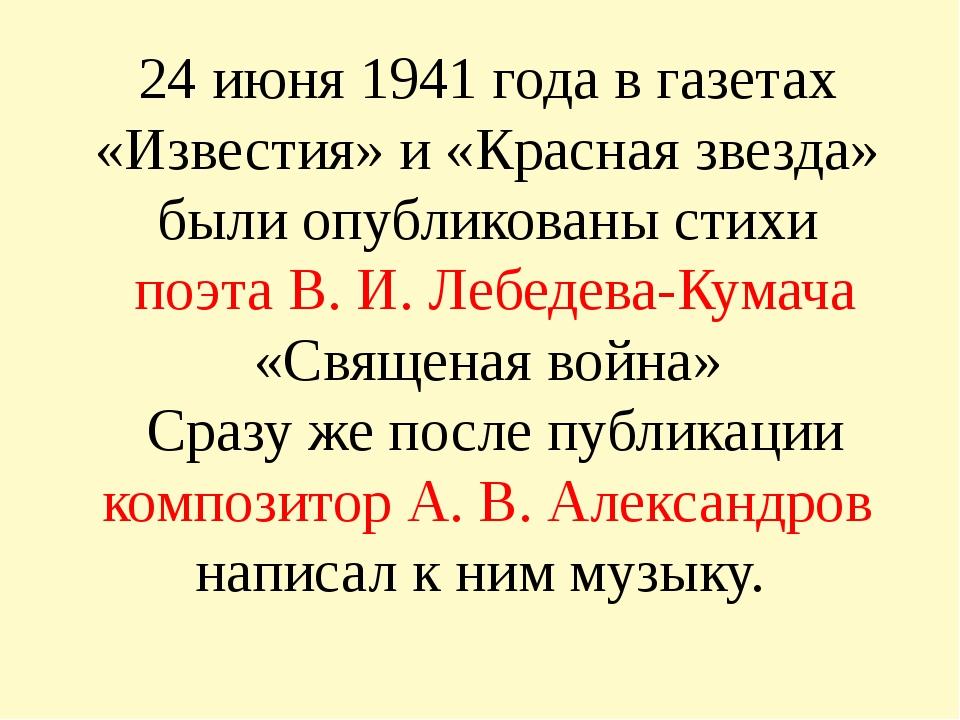 24 июня 1941 года в газетах «Известия» и «Красная звезда» были опубликованы с...