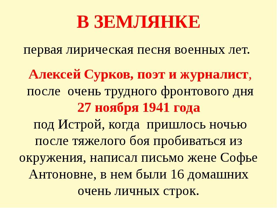 В ЗЕМЛЯНКЕ первая лирическая песня военных лет. Алексей Сурков, поэт и журнал...