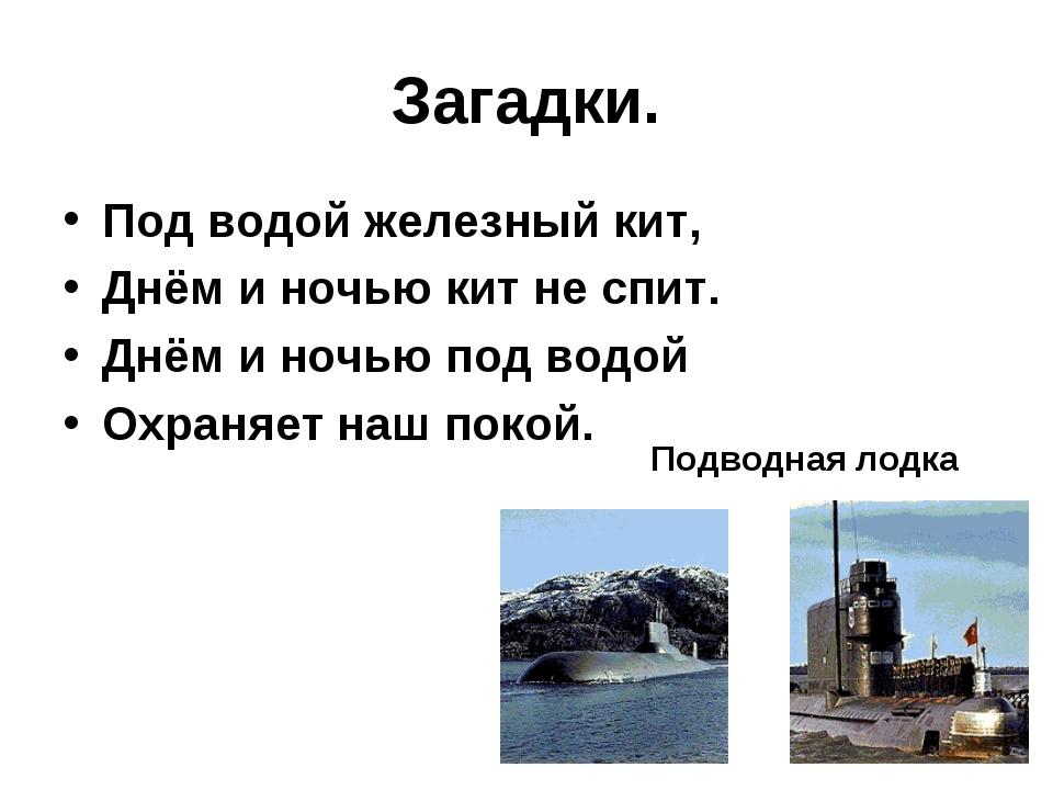 Загадки. Под водой железный кит, Днём и ночью кит не спит. Днём и ночью под в...