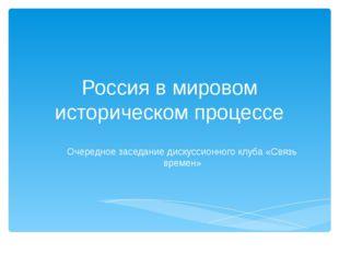Россия в мировом историческом процессе Очередное заседание дискуссионного клу