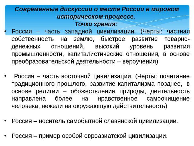Современные дискуссии о месте России в мировом историческом процессе. Точки з...