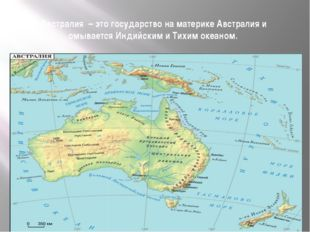 Австралия – это государство на материке Австралия и омывается Индийским и Тих