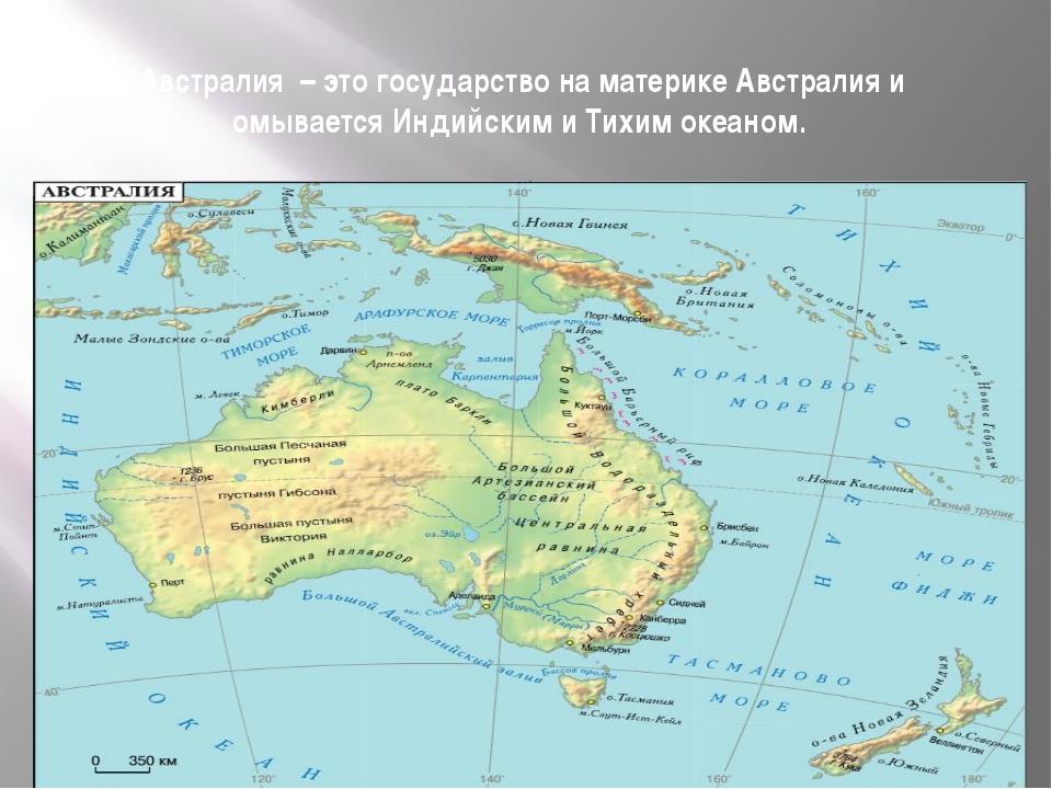 Австралия – это государство на материке Австралия и омывается Индийским и Тих...