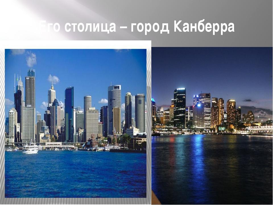 Его столица – город Канберра