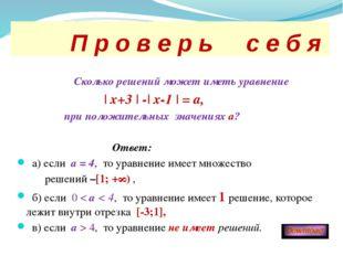 Решение уравнения |х - 2|=3 Решить уравнение: х – 2 = 3, значит найти на коо