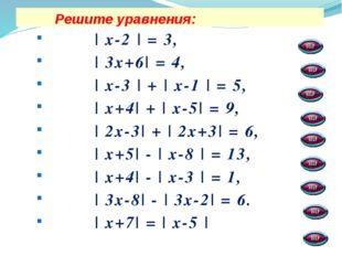 | х - 3 | = ρ ( x, 3) ; | х - 1 | = ρ ( x, 1) Нужно найти такую точку Х(х),