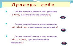 | х + 4 | = ρ ( x, -4) ; | х - 5 | = ρ ( x, 5) Нужно найти такую точку Х(х),