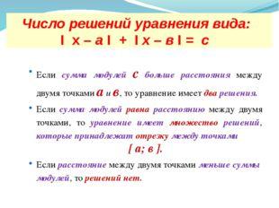 Число решений уравнения вида: Ι х – a Ι + Ι х – в Ι = с Если сумма модулей с