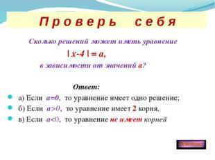 Решение уравнения | х+4 | - | х-3 | = 1 ρ ( x, -4 ) - ρ ( x, 3 ) = 1, где ρ