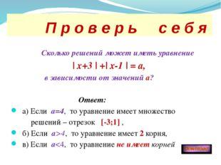 | х + 7 | = ρ ( x, -7) ; | х - 5 | = ρ ( x, 5) Нужно найти такую точку Х(х),