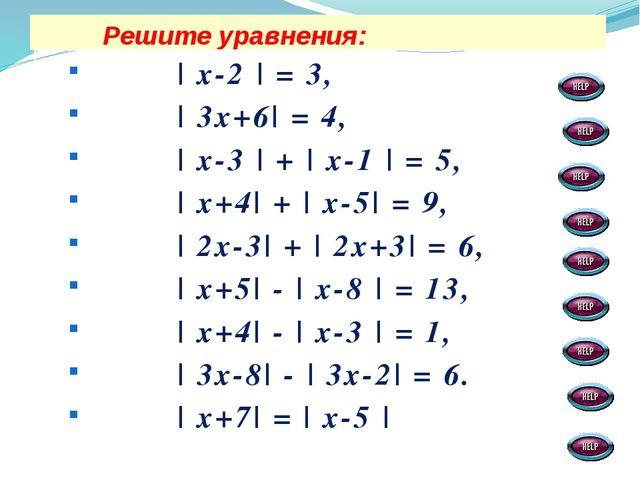| х - 3 | = ρ ( x, 3) ; | х - 1 | = ρ ( x, 1) Нужно найти такую точку Х(х),...