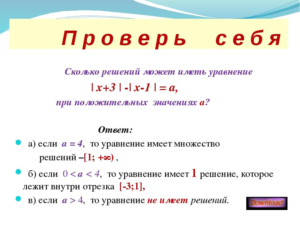 Решение уравнения |х - 2|=3 Решить уравнение: х – 2 = 3, значит найти на коо...