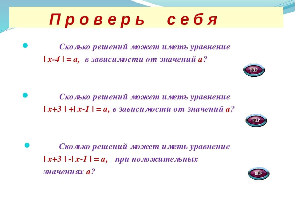 | х + 4 | = ρ ( x, -4) ; | х - 5 | = ρ ( x, 5) Нужно найти такую точку Х(х),...