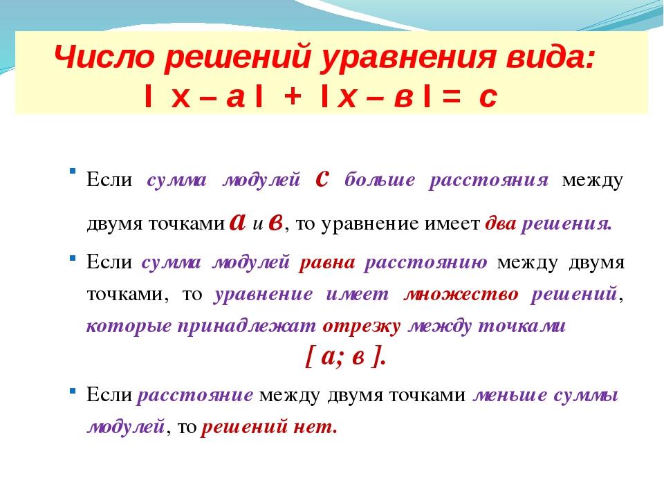 Число решений уравнения вида: Ι х – a Ι + Ι х – в Ι = с Если сумма модулей с...