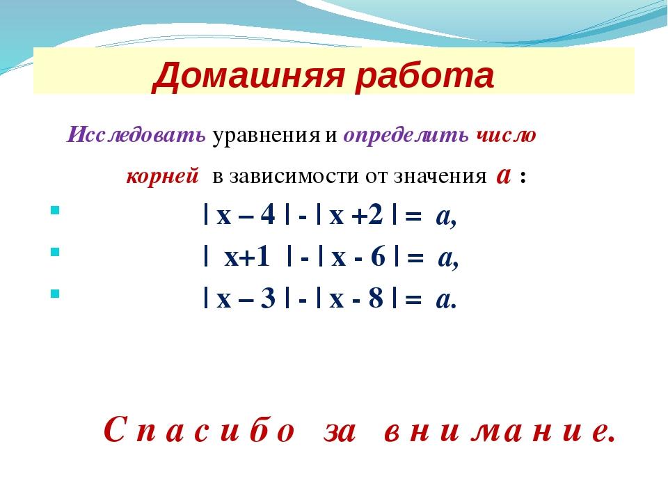 Домашняя работа Исследовать уравнения и определить число корней в зависимост...