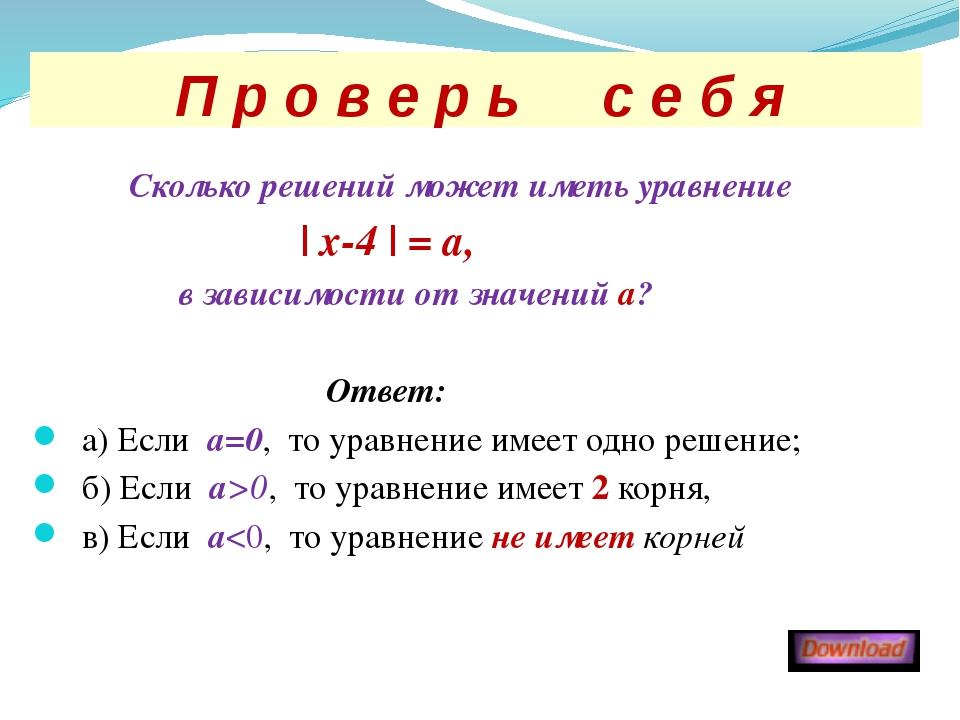 Решение уравнения | х+4 | - | х-3 | = 1 ρ ( x, -4 ) - ρ ( x, 3 ) = 1, где ρ...