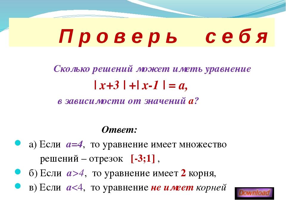 | х + 7 | = ρ ( x, -7) ; | х - 5 | = ρ ( x, 5) Нужно найти такую точку Х(х),...