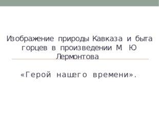 Изображение природы Кавказа и быта горцев в произведении М. Ю. Лермонтова «Ге
