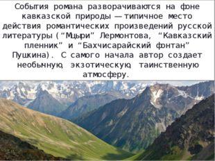 События романа разворачиваются на фоне кавказской природы — типичное место де