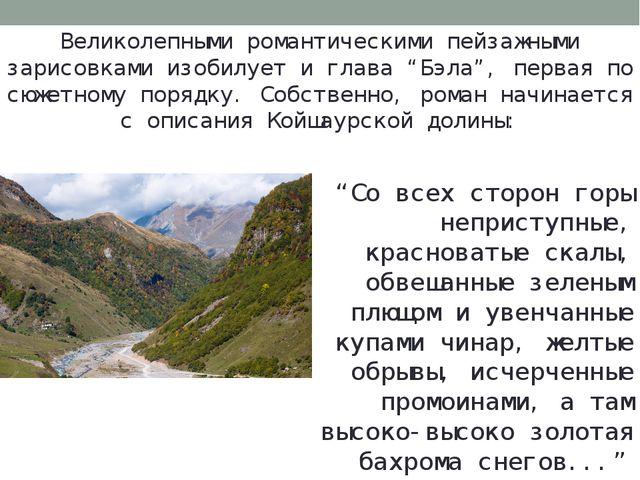 """Великолепными романтическими пейзажными зарисовками изобилует и глава """"Бэла"""",..."""