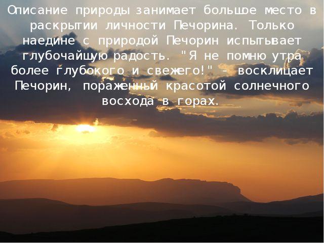 Описание природы занимает большое место в раскрытии личности Печорина. Только...
