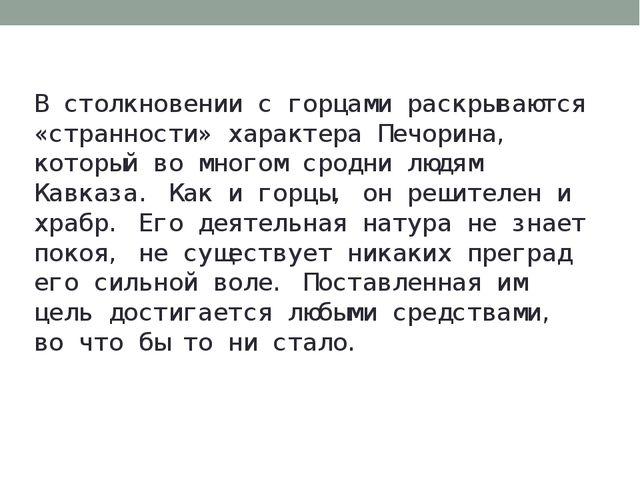 В столкновении с горцами раскрываются «странности» характера Печорина, которы...