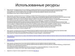 Использованные ресурсы https://yandex.ru/images/search?source=wiz&img_url=htt