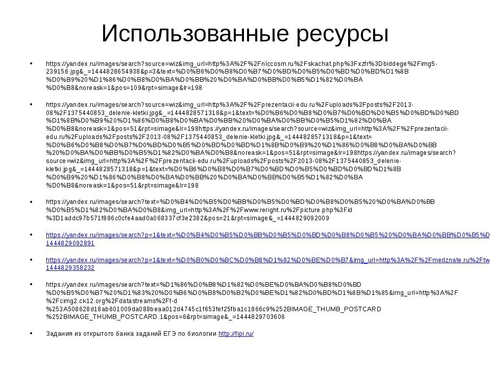 Использованные ресурсы https://yandex.ru/images/search?source=wiz&img_url=htt...
