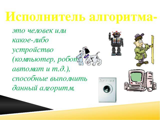 это человек или какое-либо устройство (компьютер, робот, автомат и т.д.), спо...