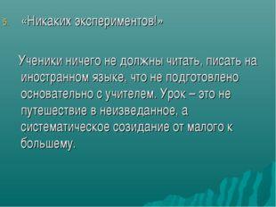 «Никаких экспериментов!» Ученики ничего не должны читать, писать на иностранн