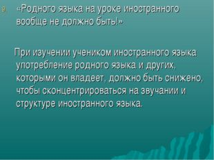 «Родного языка на уроке иностранного вообще не должно быть!» При изучении уче