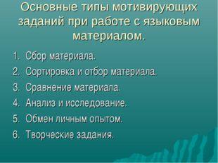 Основные типы мотивирующих заданий при работе с языковым материалом. Сбор мат