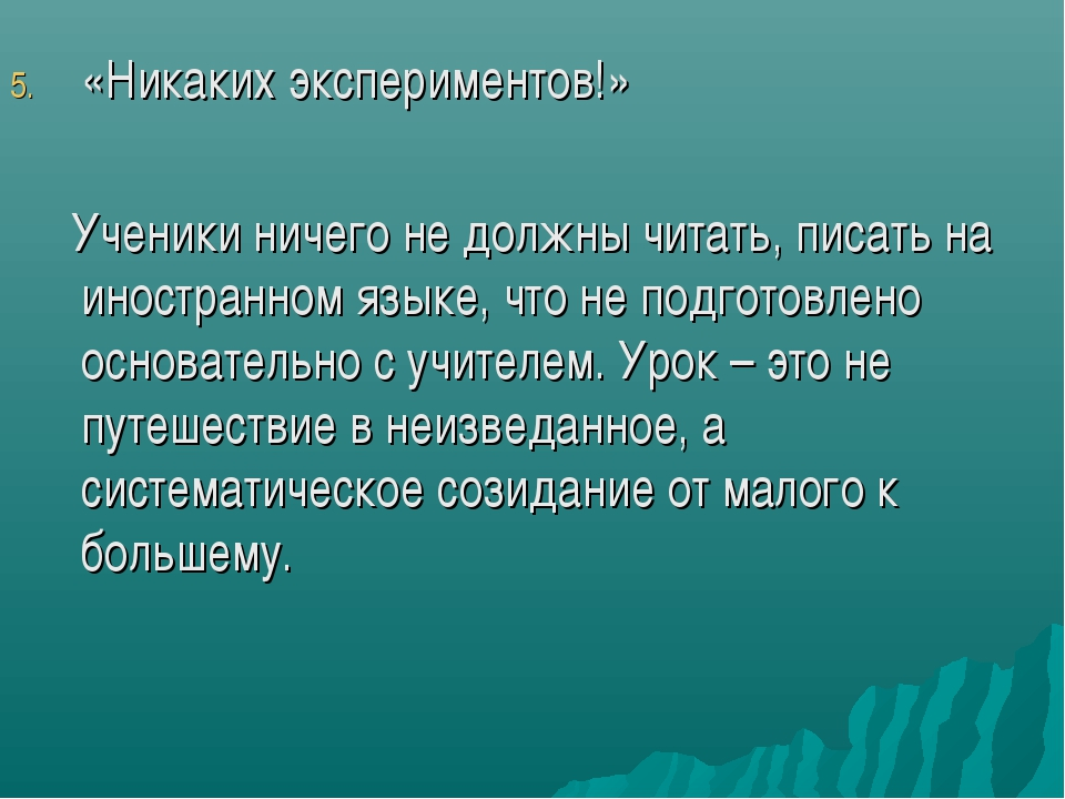 «Никаких экспериментов!» Ученики ничего не должны читать, писать на иностранн...