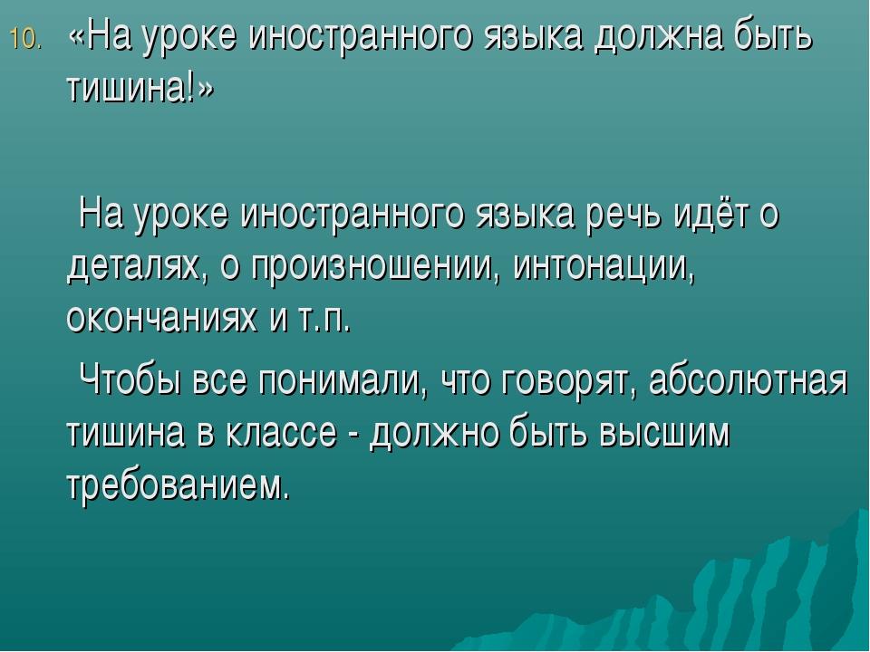 «На уроке иностранного языка должна быть тишина!» На уроке иностранного языка...