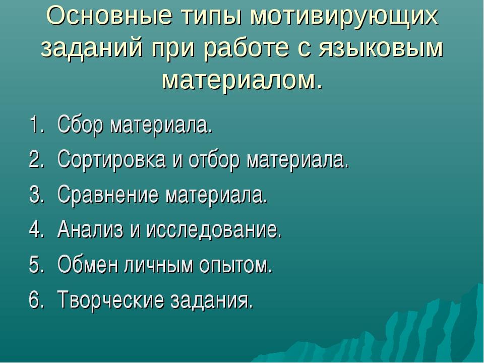 Основные типы мотивирующих заданий при работе с языковым материалом. Сбор мат...