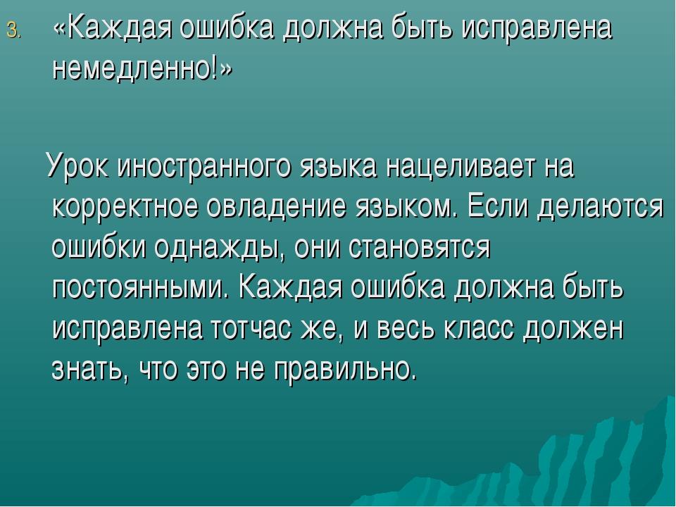 «Каждая ошибка должна быть исправлена немедленно!» Урок иностранного языка на...